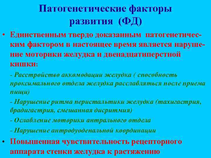 Патогенетические факторы    развития (ФД) • Единственным твердо доказанным