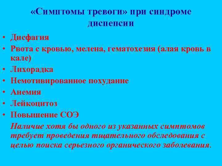 «Симптомы тревоги» при синдроме   диспепсии • Дисфагия • Рвота с