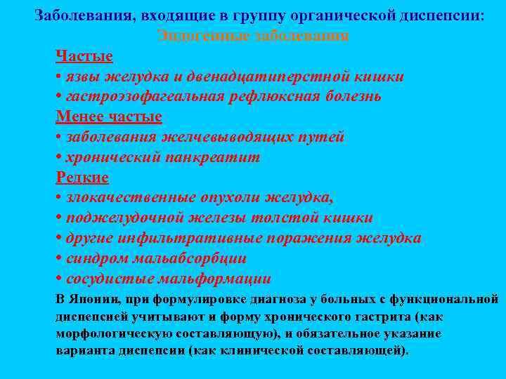 Заболевания, входящие в группу органической диспепсии:   Эндогенные заболевания  Частые  •