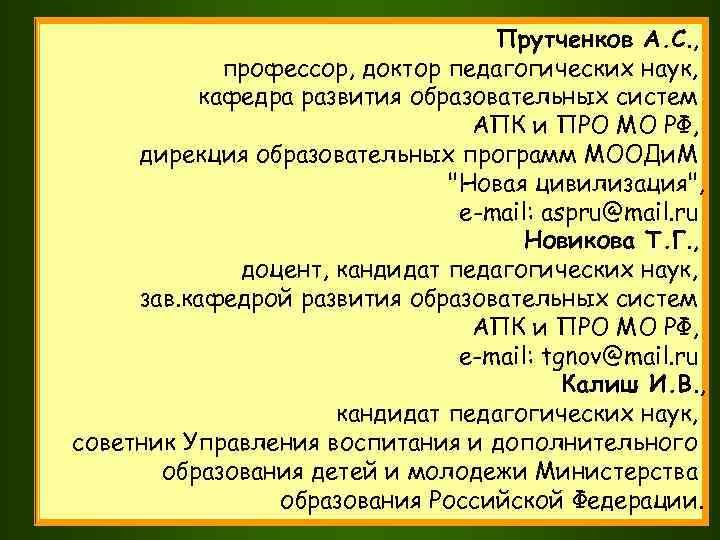 Прутченков А. С. ,   профессор,