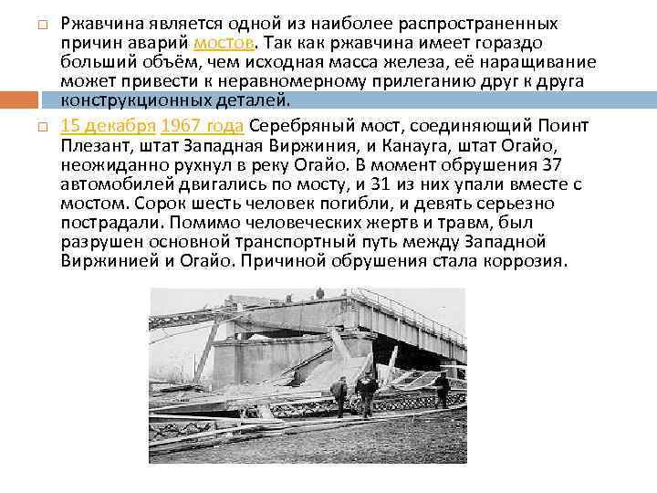 Ржавчина является одной из наиболее распространенных причин аварий мостов. Так как ржавчина