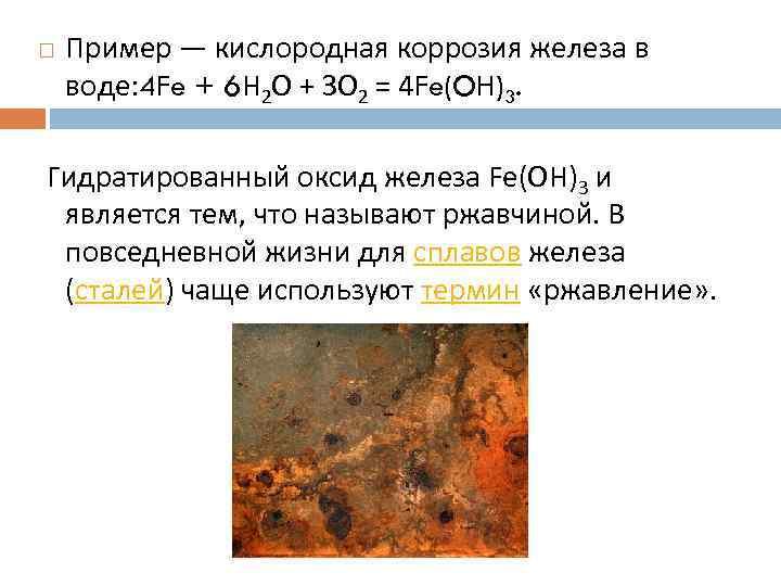 Пример — кислородная коррозия железа в воде: 4 Fe + 6 Н