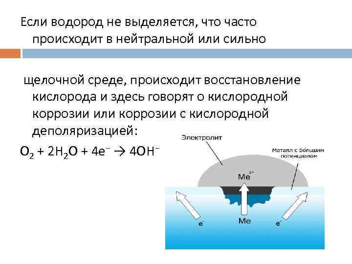 Если водород не выделяется, что часто  происходит в нейтральной или сильно  щелочной