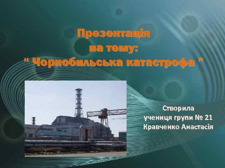 """Презентація  на тему: """" Чорнобильська катастрофа """""""