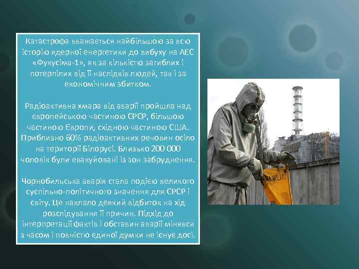 Катастрофа вважається найбільшою за всю історію ядерної енергетики до вибуху на АЕС «Фукусіма-1»