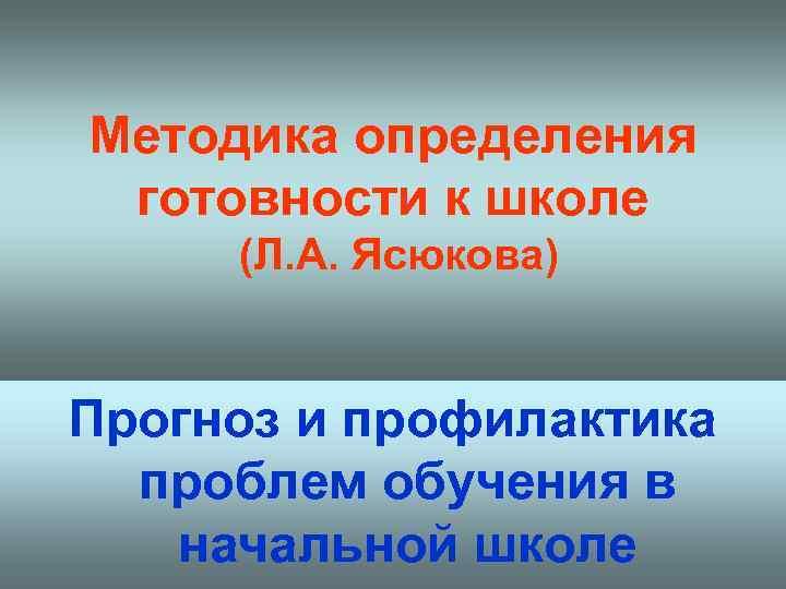 Методика определения готовности к школе (Л. А. Ясюкова)  Прогноз и профилактика  проблем