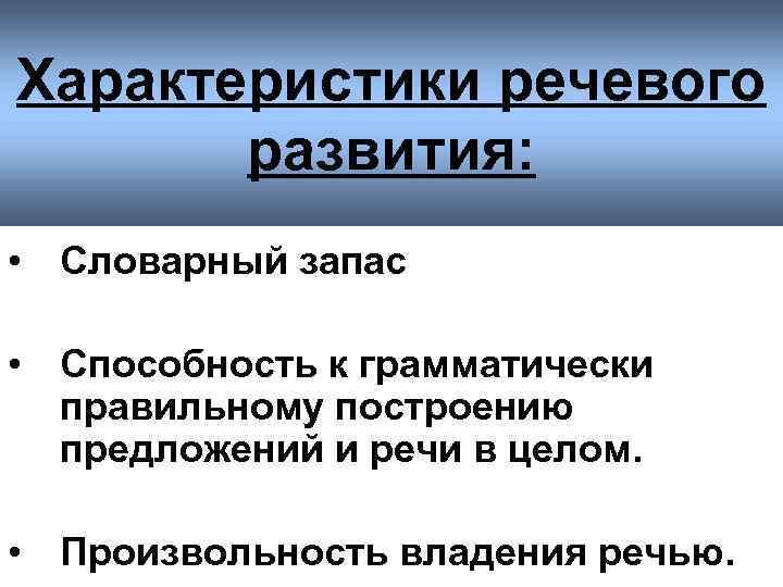 Характеристики речевого  развития:  • Словарный запас  • Способность к грамматически