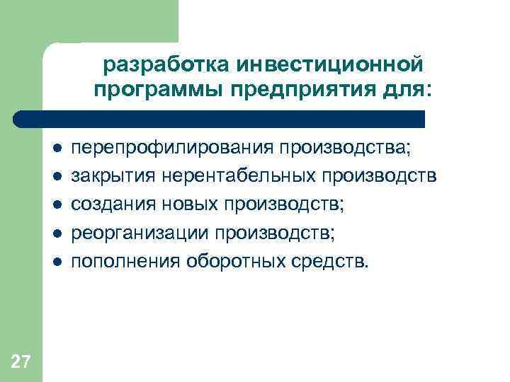 разработка инвестиционной  программы предприятия для:  l  перепрофилирования производства;