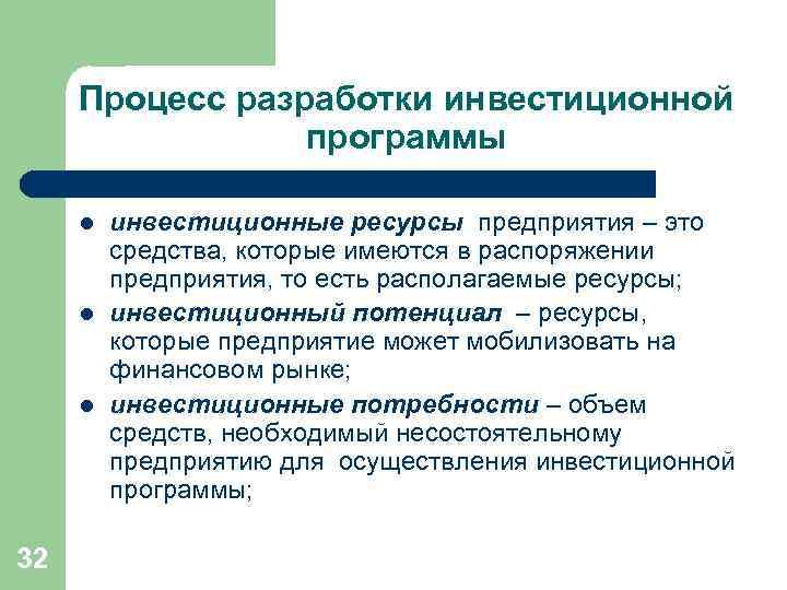 Процесс разработки инвестиционной   программы  l  инвестиционные ресурсы предприятия –