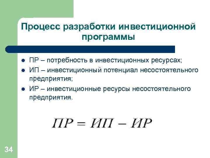 Процесс разработки инвестиционной   программы  l  ПР – потребность в