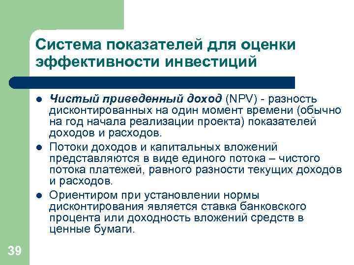 Система показателей для оценки эффективности инвестиций  l  Чистый приведенный доход (NPV)