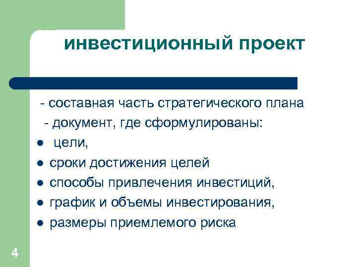 инвестиционный проект - составная часть стратегического плана - документ, где сформулированы: l