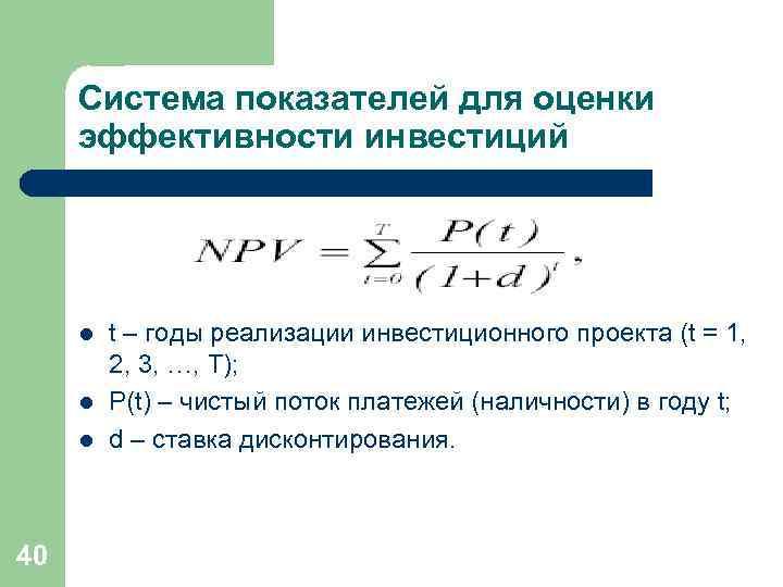 Система показателей для оценки эффективности инвестиций   l  t – годы