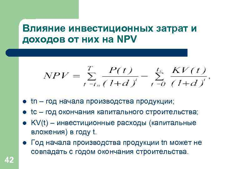 Влияние инвестиционных затрат и доходов от них на NPV   l