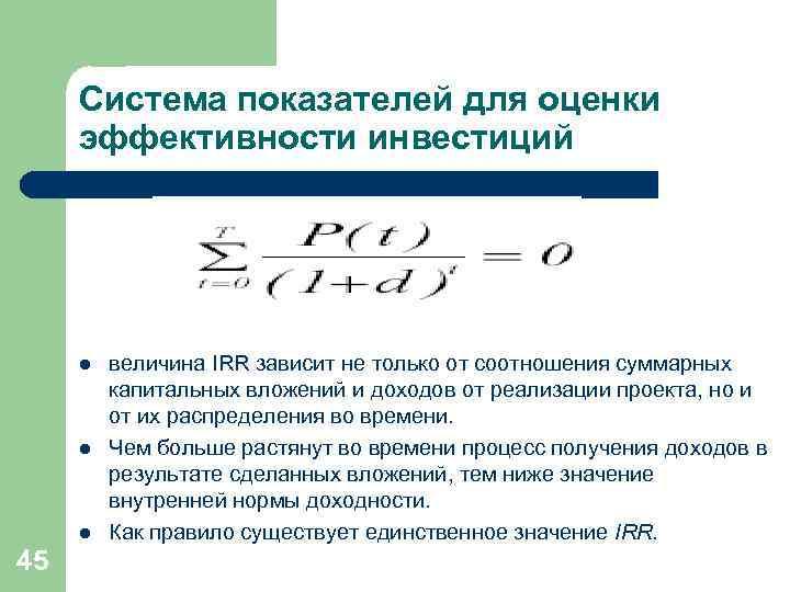 Система показателей для оценки эффективности инвестиций   l  величина IRR зависит