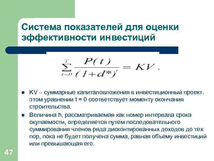 Система показателей для оценки эффективности инвестиций   l  KV – суммарные