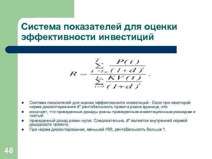 Система показателей для оценки эффективности инвестиций   l  Система показателей для