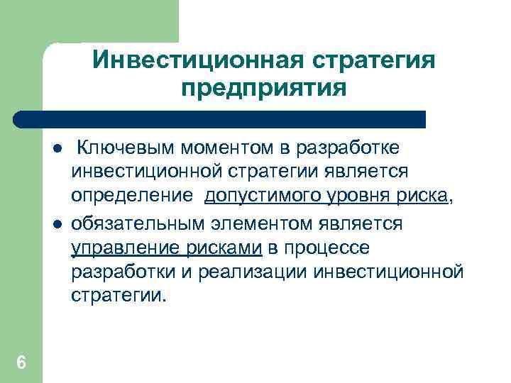 Инвестиционная стратегия    предприятия l  Ключевым моментом в