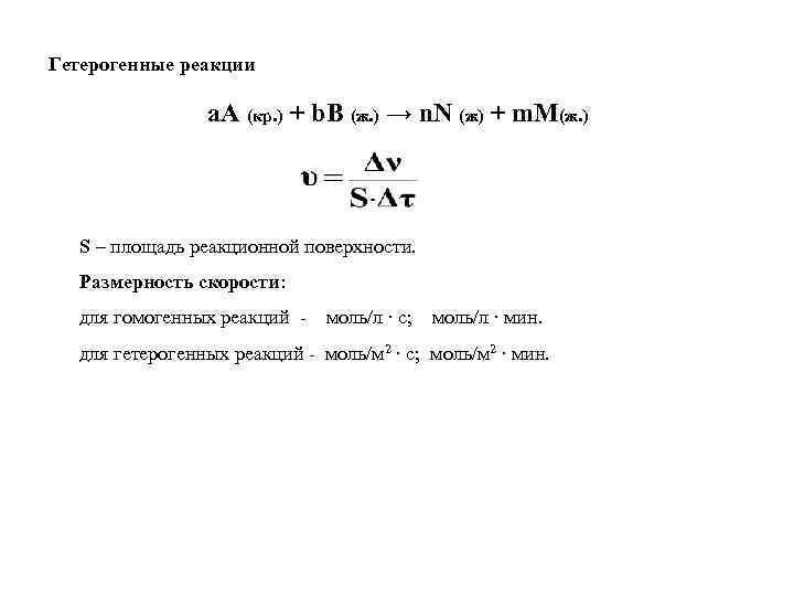 Гетерогенные реакции    а. А (кр. ) + b. В (ж. )