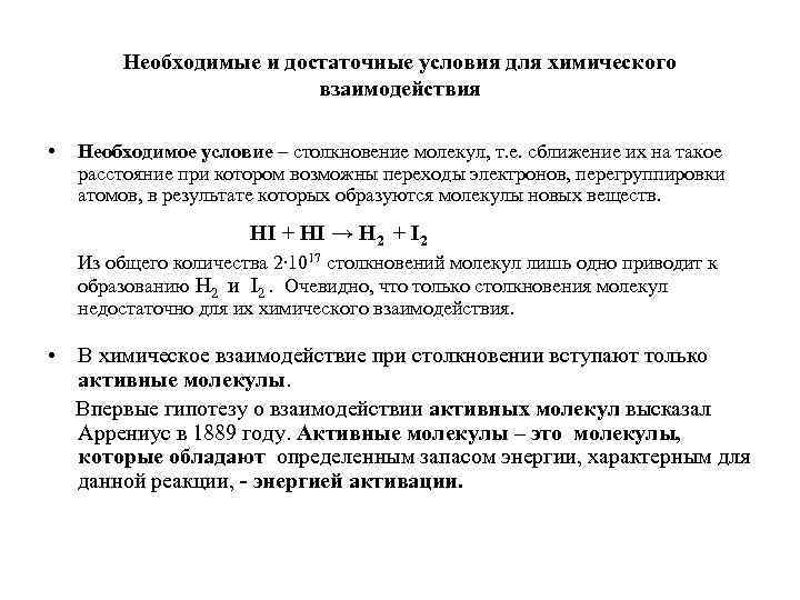 Необходимые и достаточные условия для химического     взаимодействия