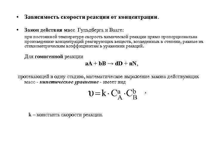 • Зависимость скорости реакции от концентрации.  •  Закон действия масс Гульдберга