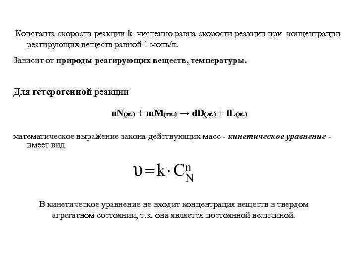 Константа скорости реакции k численно равна скорости реакции при концентрации  реагирующих веществ равной