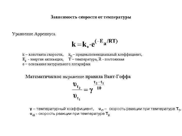 Зависимость скорости от температуры  Уравнение Аррениуса  k – константа