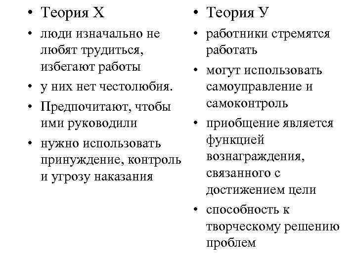 • Теория Х   • Теория У • люди изначально не •