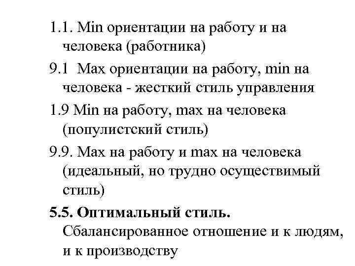 1. 1. Min ориентации на работу и на  человека (работника) 9. 1 Max