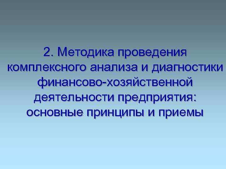 2. Методика проведения комплексного анализа и диагностики финансово-хозяйственной деятельности предприятия: основные принципы и