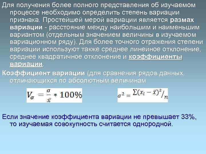 Для получения более полного представления об изучаемом  процессе необходимо определить степень вариации