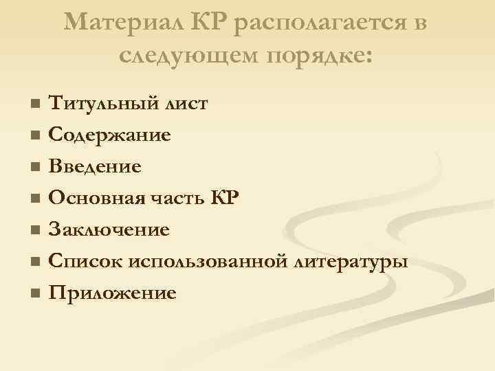 Материал КР располагается в  следующем порядке: n Титульный лист n Содержание
