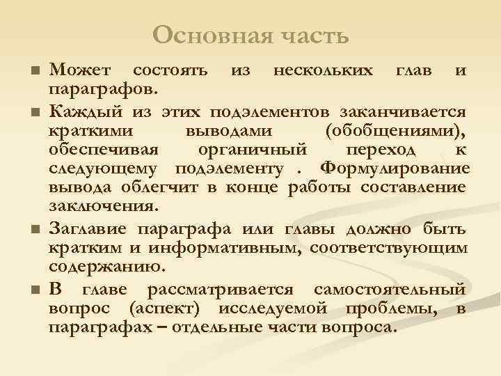 Основная часть n  Может состоять из нескольких глав и параграфов.