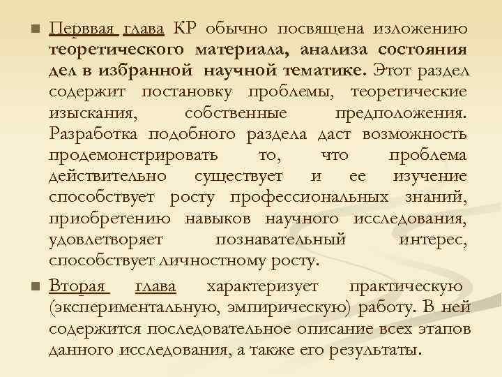 n  Перввая глава КР обычно посвящена изложению теоретического материала, анализа состояния дел в