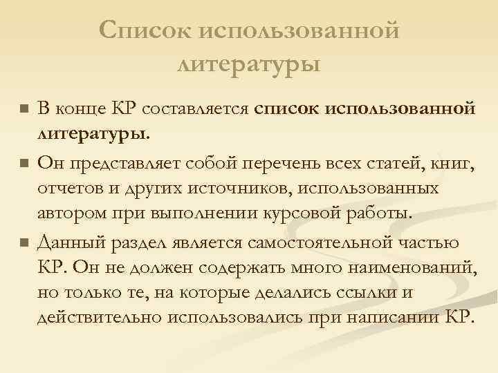 Список использованной    литературы n  В конце КР