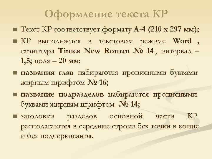 Оформление текста КР n  Текст КР соответствует формату А-4 (210