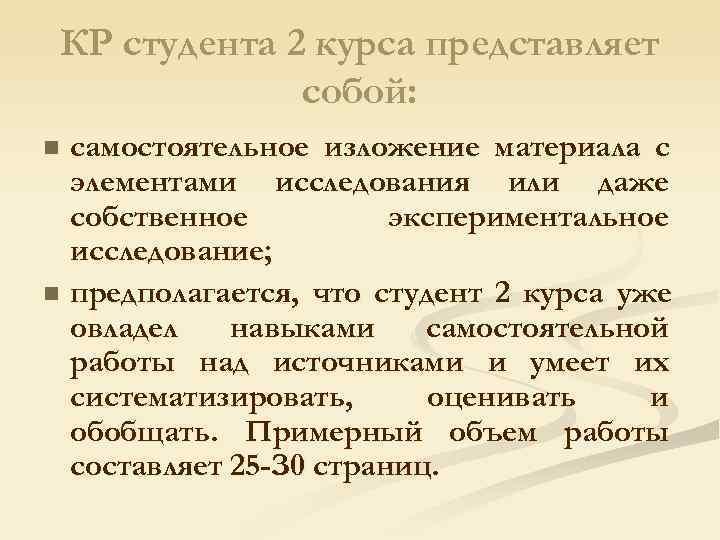 КР студента 2 курса представляет    собой: n самостоятельное изложение материала