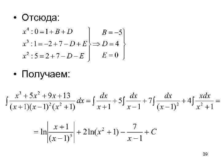 Решебник Интегрального Исчисления
