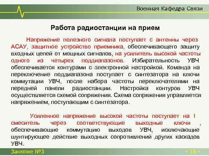 Военная Кафедра Связи    Работа радиостанции на прием