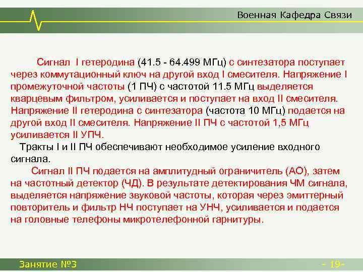 Военная Кафедра Связи   Сигнал I гетеродина (41.