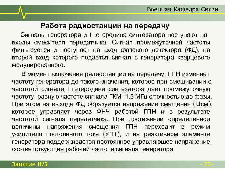 Военная Кафедра Связи  Работа радиостанции на передачу  Сигналы