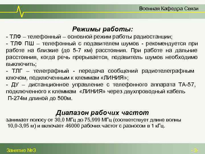 Военная Кафедра Связи     Режимы работы: