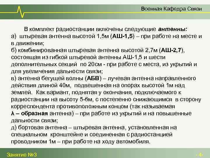 Военная Кафедра Связи   В комплект радиостанции включены