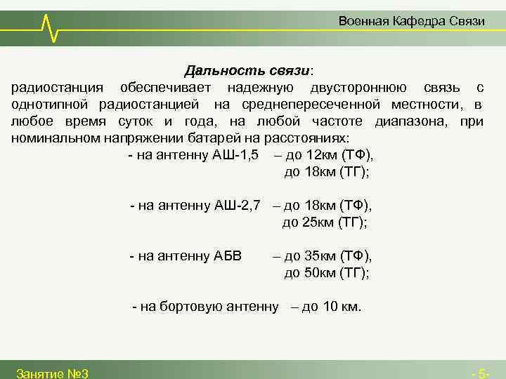Военная Кафедра Связи      Дальность связи: