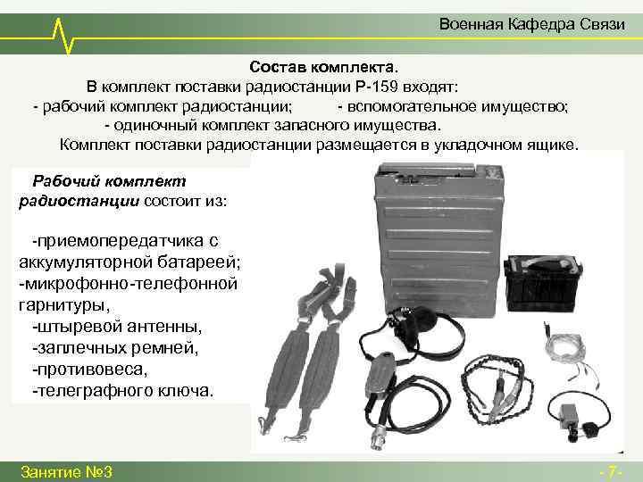 Военная Кафедра Связи     Состав комплекта.