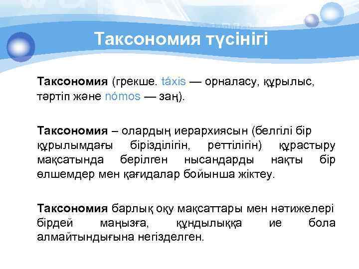 Таксономия түсінігі Таксономия (грекше. táxis — орналасу, құрылыс, тәртіп және nómos