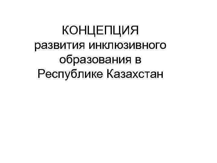 КОНЦЕПЦИЯ развития инклюзивного образования в Республике Казахстан