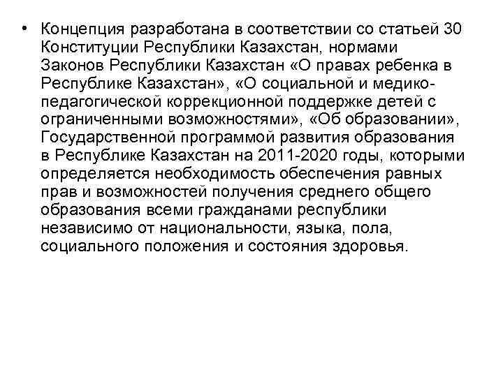 • Концепция разработана в соответствии со статьей 30  Конституции Республики Казахстан, нормами