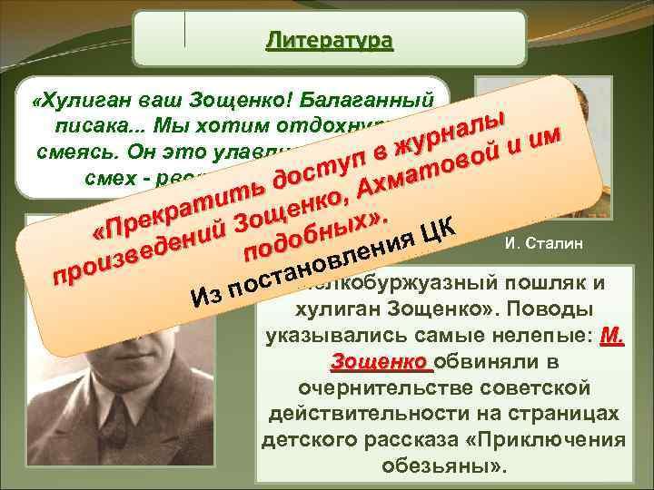Литература  «Хулиган ваш Зощенко! Балаганный писака. . . Мы