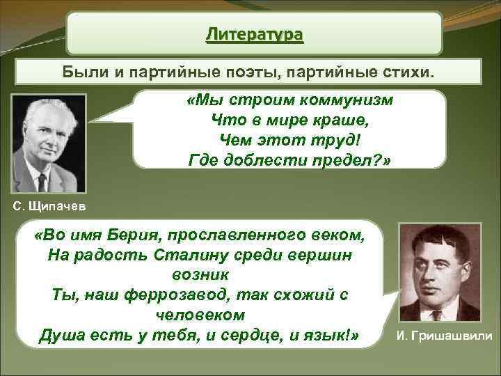 Литература  Были и партийные поэты, партийные стихи.